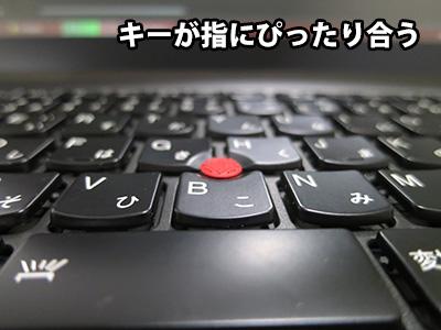 ThinkPadのキーボードは打ちやすい