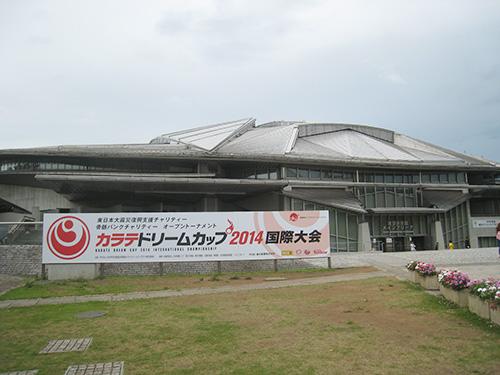 カラテドリームカップ2014国際大会 in 東京体育館
