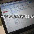 ThinkPad X240 T440pユーザーのはね~さんより、メールをいただました