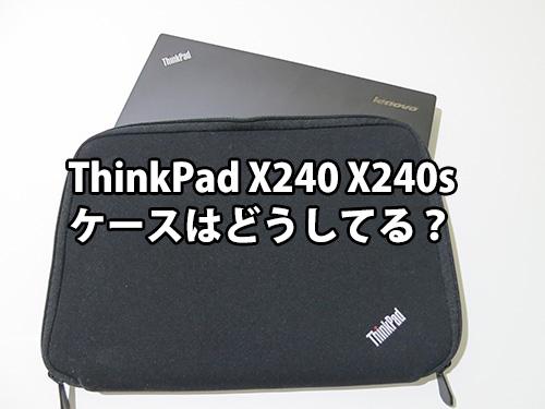 ThinkPad X240 X240sケースはどうしてる?