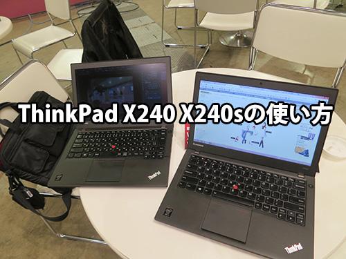 ThinkPad X240 X240sの使い方
