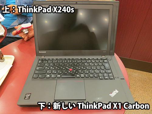 ThinkPad X240s と新しい X1 Carbon の大きさ ディスプレイを開いて比較