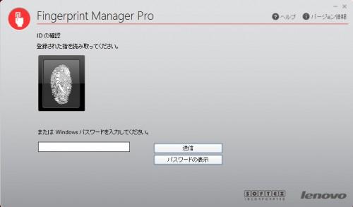 X240 X240s T440s T440p 指紋の消し方、登録の仕方 windowsパスワードを入力