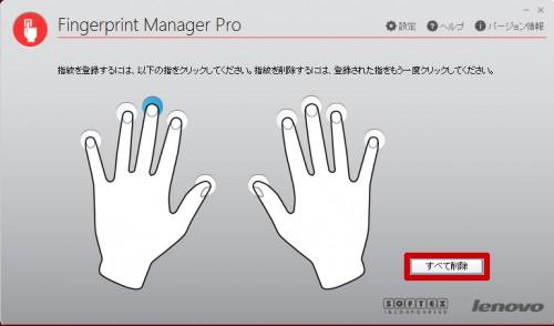 すべて削除で登録した指紋が消えるX240 X240s T440s T440p 指紋の消し方、登録の仕方