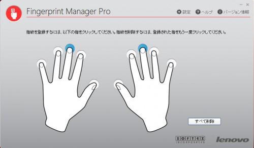 登録した指紋の指をクリック X240 X240s T440s T440p 指紋の消し方、登録の仕方