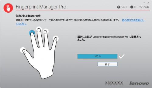 5回同じようにこすって指紋登録完了 X240 X240s T440s T440p 指紋の消し方、登録の仕方