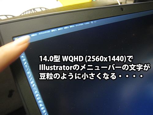 ディスプレイ 14.0型 WQHD (2560x1440)だと文字が豆粒のように小さい