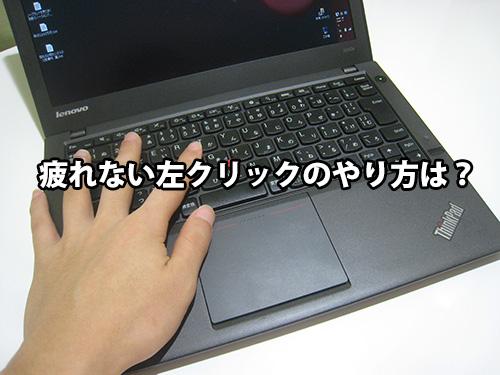 ThinkPad X240s 疲れないクリックのやり方