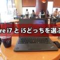 Thinkpad CPUの選び方 Corei7とi5どちらを選ぶ?