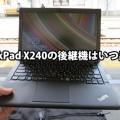 ThinkPad X250の発売はいつになる?