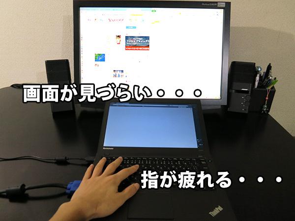 Thinkpad X240s クリックパッドをずっと使ってると指が疲れる