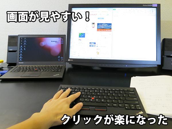 ThinkPad Bluetooth ワイヤレス・トラックポイント・キーボードを導入したらマルチモニタの画面が見やすくなり、クリックが楽になった