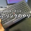 bluetoothキーボードペアリングのやり方動画