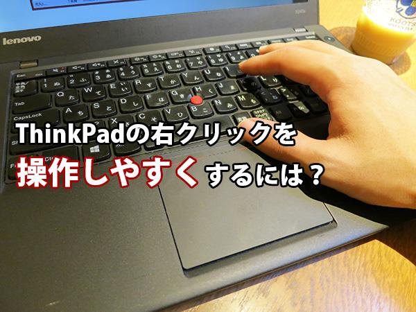 ThinkPadの右クリックを操作しやすくするには?