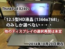 ThinkPad X240sの液晶ディスプレイが 「12.5型HD液晶 (1366x768)」のみしか選べなくなってる