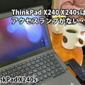 ThinkPad X240 X240s にはアクセスランプはついてるの?