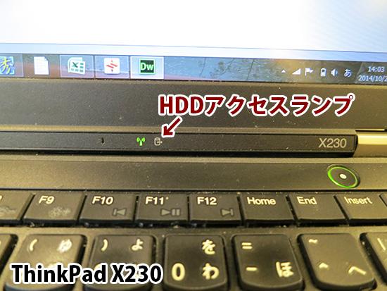 ThinkPad X230以前の機種にはアクセスランプがついていた