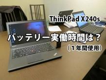 ThinkPad X240sのバッテリー実働時間は?(1年間使用後)