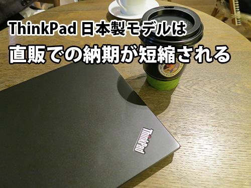 ThinkPadが日本製(国内生産)になる大きな理由は・・・