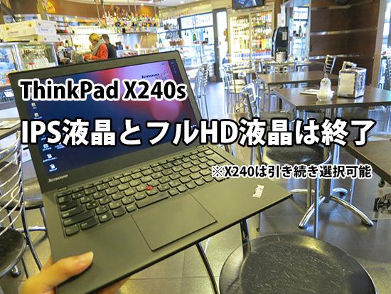 ThinkPad X240s IPS液晶とフルHD液晶は終了