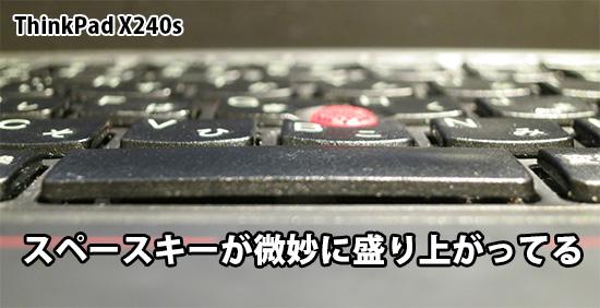 ThinkPadのキーボードを横から見ると スペースキーが盛り上がってるため親指への負担が少ない