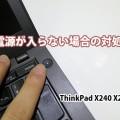Thinkpad X240 X240s 電源ボタンを押しても電源が入らない場合の対処法