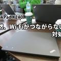 ThinkPad X240 突然、wifiがつながらない場合の対処法