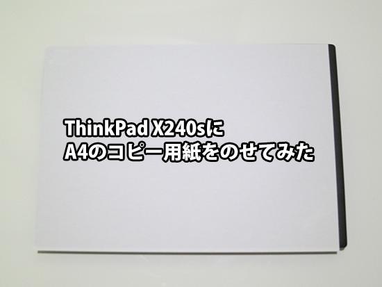 ThinkPad X240sにA4のコピー用紙をのせてみた