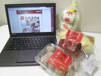 ThinkPad X240sと横浜中華街の肉まん、シュウマイ