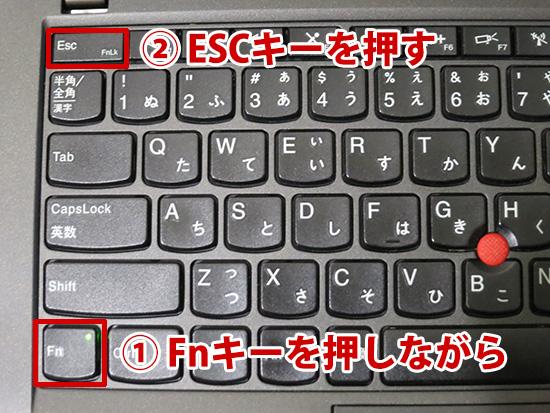 FNキーを押しながらESCキーを押してファンクションロックする