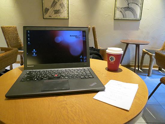 ThinkPad X240s のサイズならカフェの狭いテーブルも有効に使える