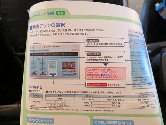 JAL SKY Wi-Fi 利用料金は端末や飛行距離によって変わる