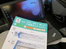 JAL SKY Wi-Fi インターネットを使ってみた
