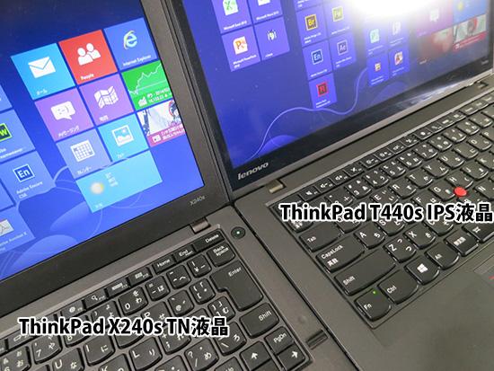 ThinkPad X240s T440s IPSとTN液晶の違い 青い画面だと変わりがない