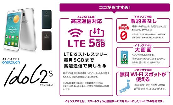 イオンスマホLTE idol2s 月5GBの通信容量が魅力