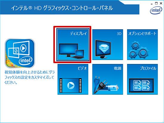 インテル HD グラフィックス・コントロール・パネルが表示されるので「ディスプレイ」をクリック