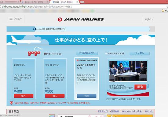 JAL SKY Wi-Fi 空の上で仕事がはかどる