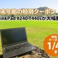 レノボ ThinkPad 年末年始特別クーポン