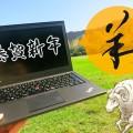 2015 ThinkPad 年賀状が完成