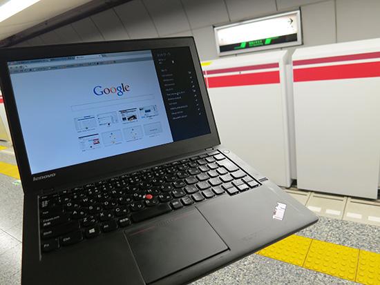 都営大江戸線 新宿駅でThinkPad X240sを開いて無料wifiにつなげてみた