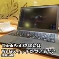 ThinkPad X240二はWIFIボタン無線LANスイッチがついてない・・・