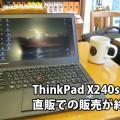 ThinkPad X240s 直販での販売が終了