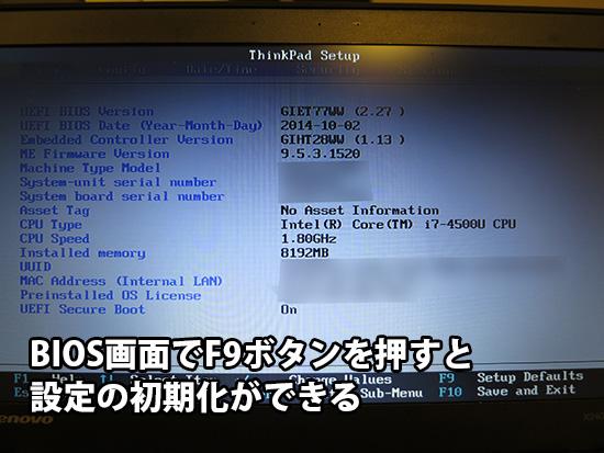 BIOS画面でF9ボタンを押すと設定の初期化ができる