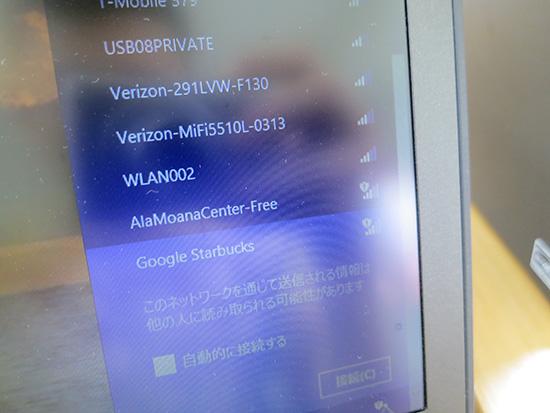 アラモアナショッピングセンター3Fでスタバの無料WIFI