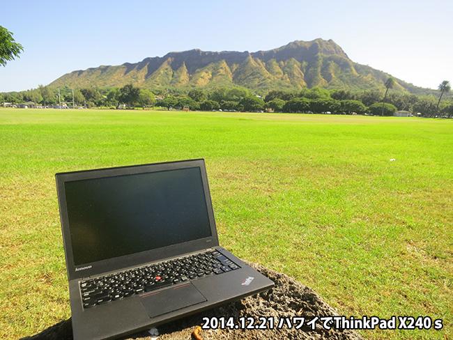 ハワイでThinkPad X240s