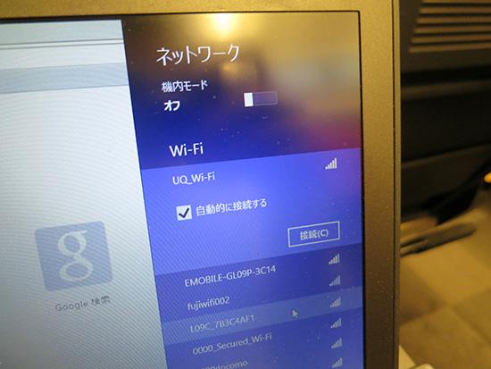 成田エクスプレス車内で SSID UQWIFIにつなげてみる