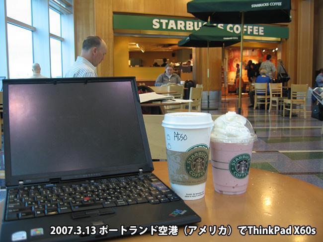 7年前ポートランド国際空港でThinkPad X60s