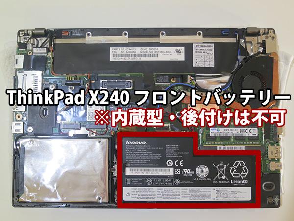ThinkPad X240 フロントバッテリー 内蔵なので後からつけられません