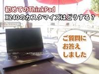 初めてのThinkPad X240のカスタマイズはどうする?