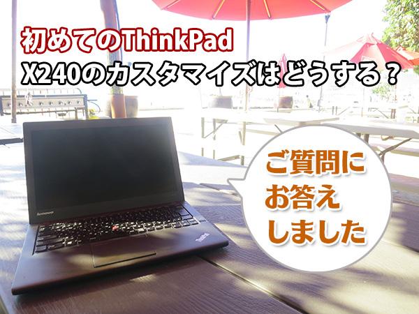 初めてのThinkPad X240のカスタマイズはどうするかご質問にお答えしました